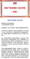 琼瑶公开致信广电总局 指于正