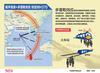 马方公布MH370坠海部分细节