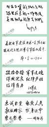独家制图:毛泽东、邓小平、江泽民、胡锦涛题词图片